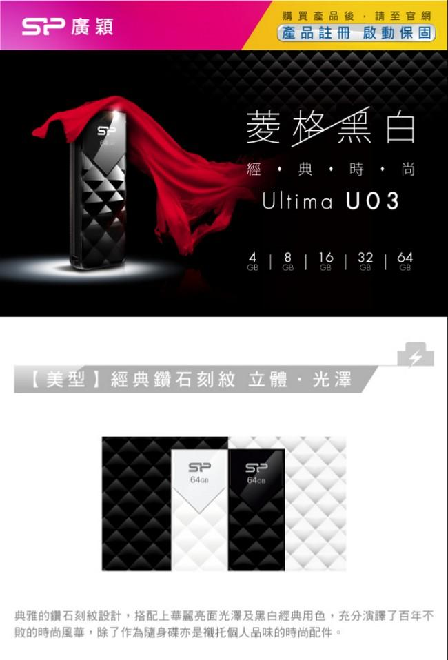 SP廣穎 U03 64G 這是USB2.0,U03是型號